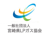 一般社団法人宮崎県LPガス協会